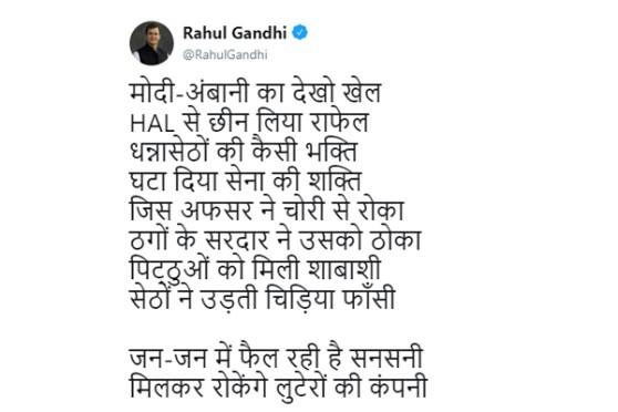 Twitter/ @RahulGandhi