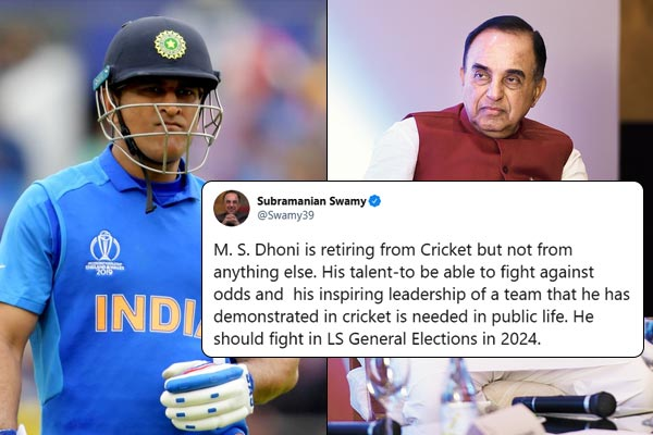 After retirement BJP leader offered Dhoni to contest elections